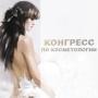 IV Санкт – Петербургский Конгресс по косметологии и эстетической медицине «Невские Берега»