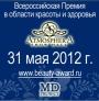 Всероссийская Премия в области красоты и здоровья Russian Beauty Award 2012