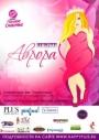 Конкурс красоты «Северная Аврора-2013»