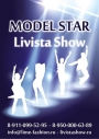 Пресс-релиз конкурса Model Star Livista Show