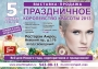 Выставка-продажа «Королевство красоты», осень 2013 : пресс-релиз