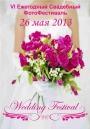Свадебный Фотофестиваль «Wedding Festival – VI»