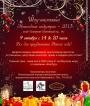 Шоу-выставка «Новогодняя индустрия-2013»