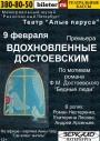Спектакль по мотивам произведений Ф.М. Достоевского в театре Алые Паруса