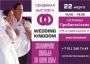 Выставка «Королевство свадеб-2014»