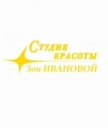 Студия красоты Зои Ивановой