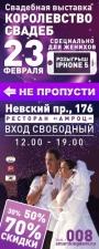 Эксклюзивная свадебная выставка - Королевство свадеб!