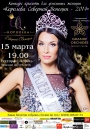Королевы красоты России и Мира  помогут выбрать «Королеву Северной Венеции-2014»