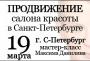 Мастер-класс «Продвижение салона красоты в Санкт-Петербурге»