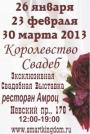 Ежегодная выставка-продажа «Королевство свадеб» 2013!