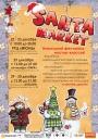 Ежегодный фестиваль скидок перед Новым Годом, мастер-классов и подарков «SANTA Market 2012»