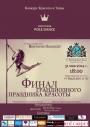 Пресс-релиз конкурса красоты и танца «Королева Pole Dance 2014»