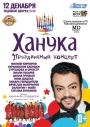 «Ханука 2012» в Санкт-Петербурге!