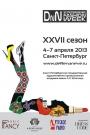 XXVII сезон DnN St. Petersburg Fashion Week