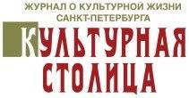 Logo Kulturnaya stolica